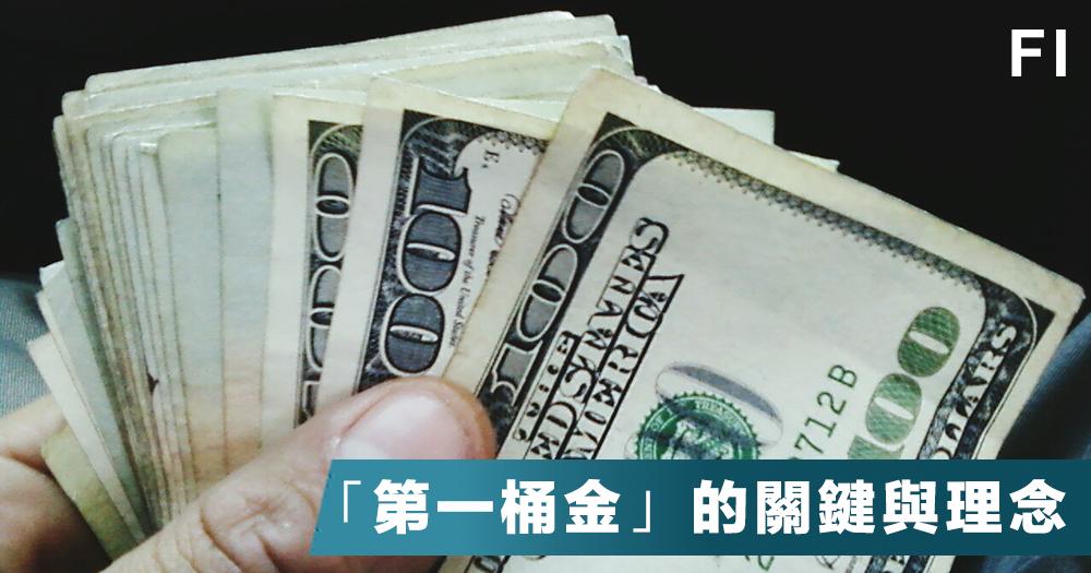「第一桶金」的關鍵與理念|Starman資本攻略|Fortune Insight