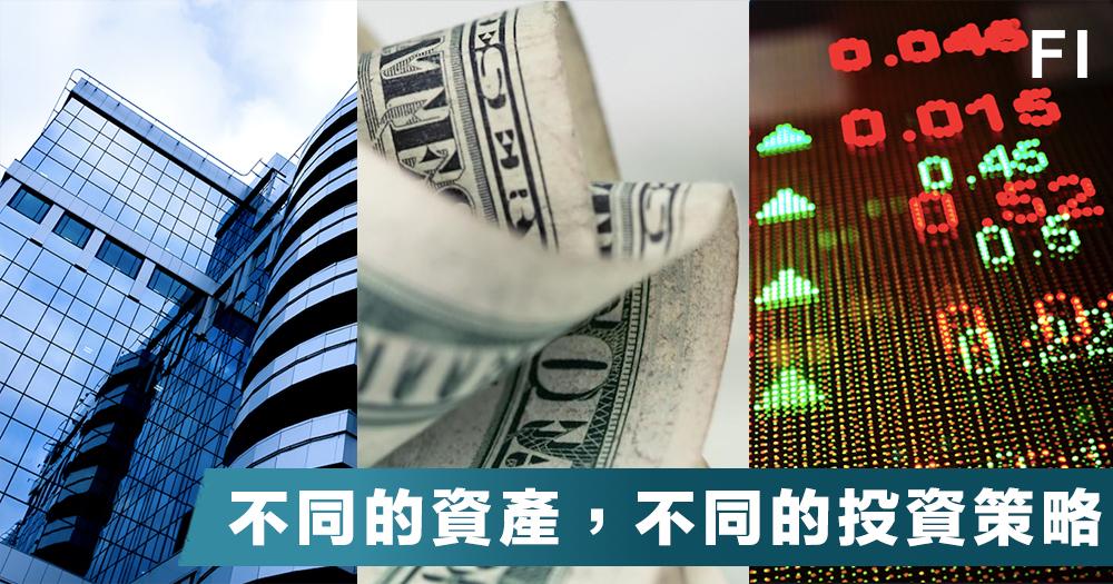 投資前,你知道3種「資產」概念嗎?|Starman資本攻略|Fortune Insight