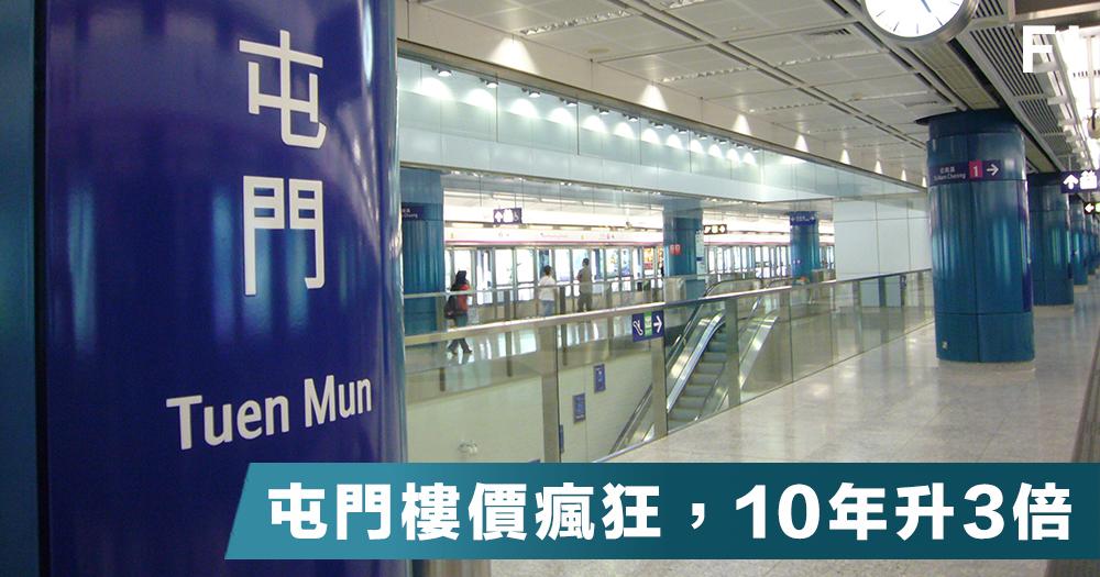 【瘋狂樓價】香港樓價持續破頂,當中新界屯門區樓價嚇人,10年升幅近3倍!
