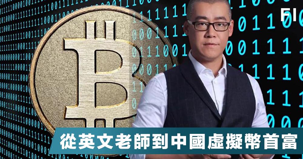 【馬雲2.0】自稱「中國比特幣」首富的李笑來,怎樣從英文老師一路走到虛擬幣專家?