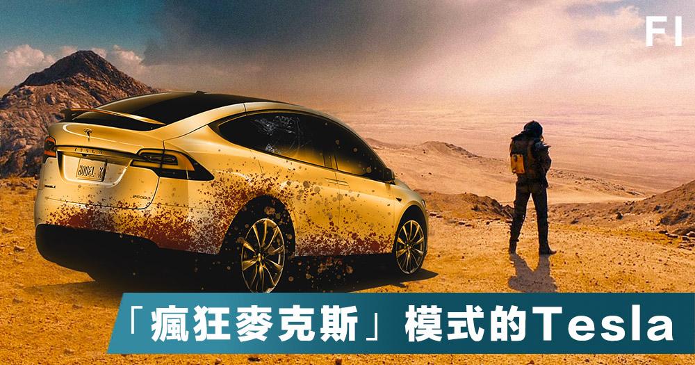 【瘋狂馬斯克】特斯拉電動貨車將提供「瘋狂麥克斯」(Mad Max)模式?