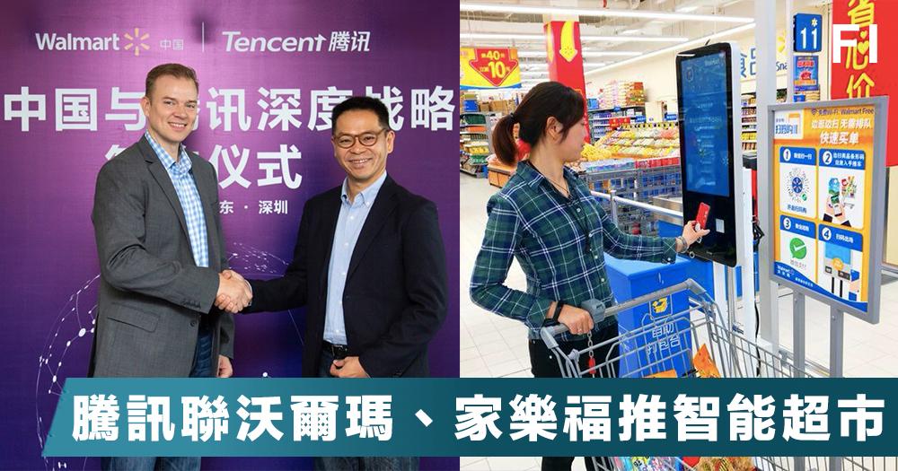 【智能超市】騰訊聯沃爾瑪、家樂福,打造數字化無人超市零售體驗!