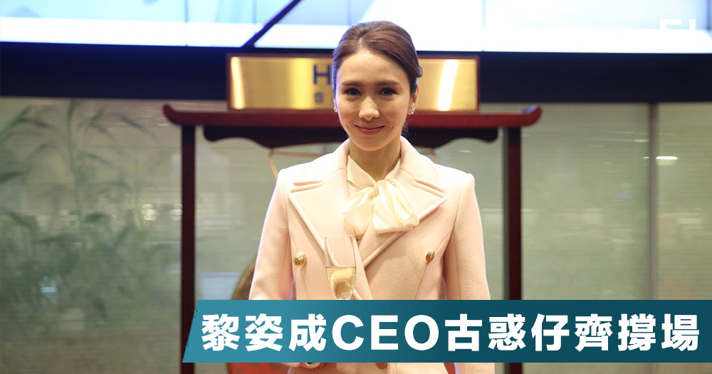 【友情歲月】黎姿搖身一躍成上市公司CEO,「古惑仔」經典重逢,「陳浩南」撐場!