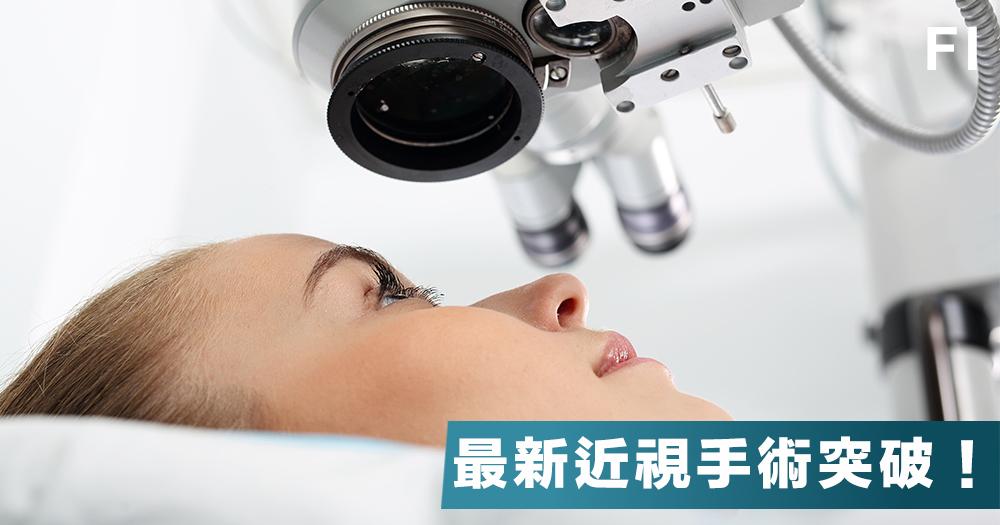 【醫學突破】哥倫比亞大學最新發明「飛秒振盪器」, 以雷射改變角膜內化學特性,不用動刀就能治療近視遠視!