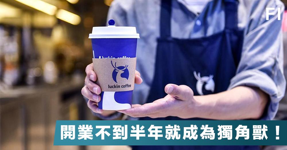 【茶飲市場】瑞幸咖啡完成2-3億美元A輪融資,開業不到半年估值超10億美元成獨角獸,挑戰星巴克不是開玩笑!