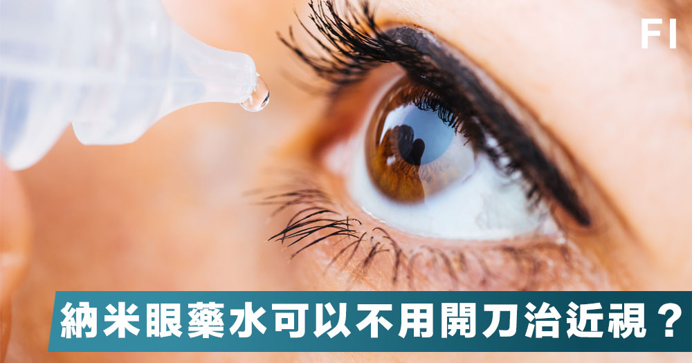 【醫學研究】以色列科學家宣稱發明能修復角膜的Nanodrops納米眼藥水,不開刀即可治近視與遠視眼!