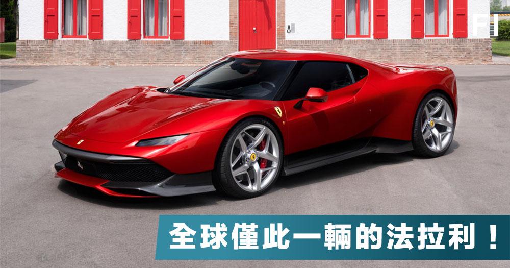 【獨一無二】法拉利「頂級定制」新跑車SP38亮相,全球僅此一輛,你再有錢也買不了!