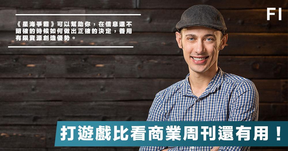 【奇人奇語】加拿大獨角獸Shopify創辦人:「我在星海爭霸學到的創業技能,比商業書刊還多」