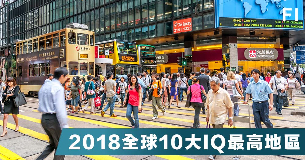 【頂級IQ】2018年全球10大IQ最高地區,你知道哪地區名列首位嗎?