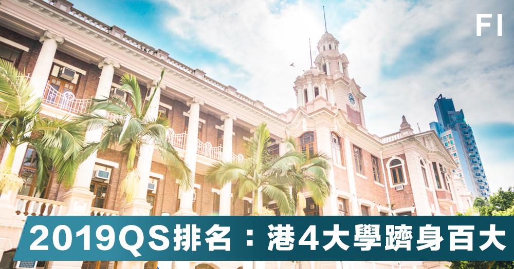 【頂尖學府】2019年香港4間大學躋身百大,香港大學在亞洲地區高踞第5!