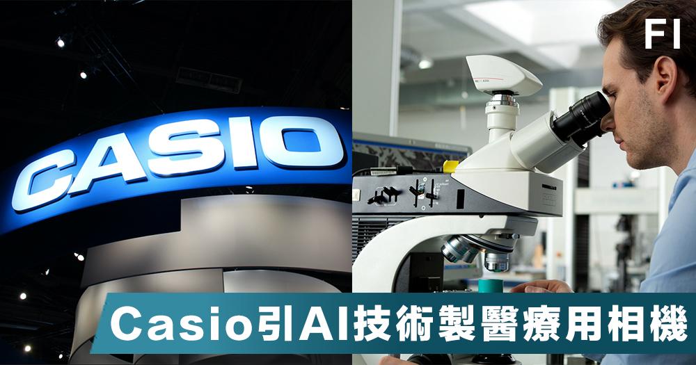 【轉戰醫療】Casio忍痛退出數碼相機市場,把光學與AI技術結合,準確診斷皮膚癌!