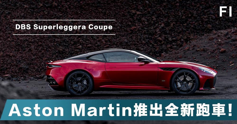 【英倫超跑】Aston Martin推出全新DBS Superleggera Coupe,馬力逾700匹,占士邦級座駕!