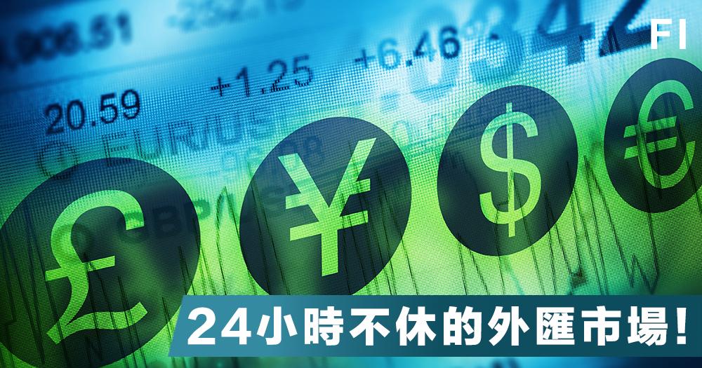 【金融101】一個24小時不休市的市場,深入剖析影響外幣外匯走勢的6大因素!