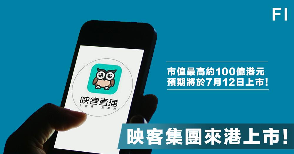 【自媒體崛起】映客集團來港上市,中國直播業龍頭之一,5年來年增長率達200%!