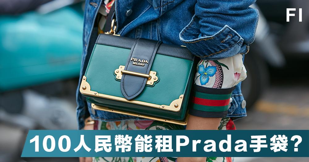 【二手生態】100人民幣能租Prada手袋?中國共享奢侈品平台大瘋狂!