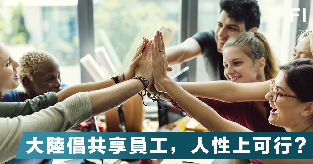 【可行嗎?】員工也能共享?中國初創倡人才共享模式,一人打兩份工,月尾收兩份糧!