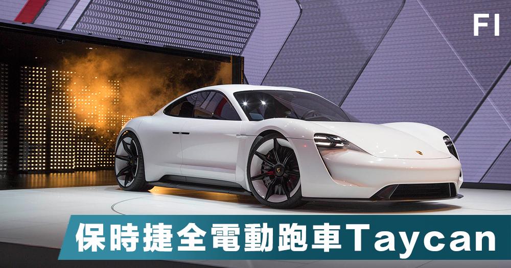 【電動快馬】保時捷正式宣布全電動跑車Taycan,意即「活潑小馬」,將在2019正式面世!