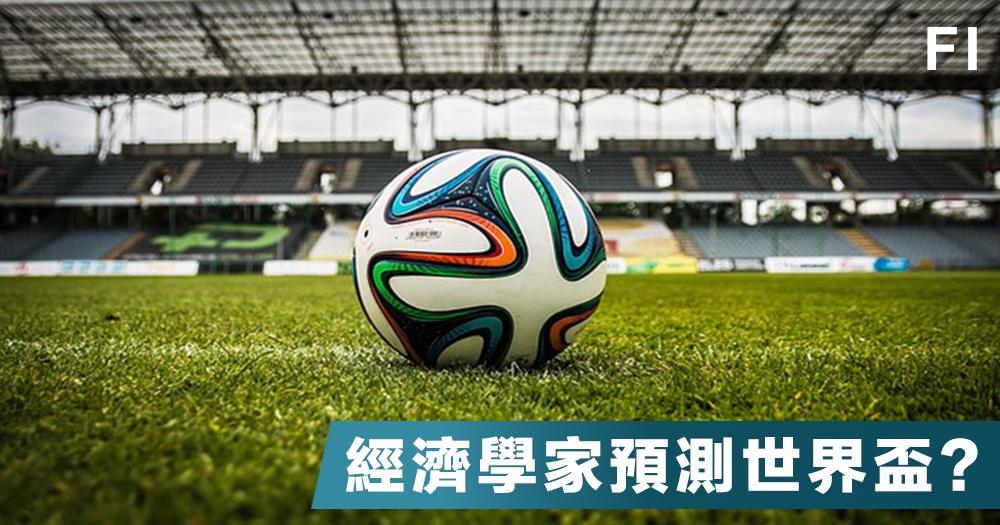 【計量足球?】UBS,ING等銀行家,利用經濟金融理論,預測世界盃冠軍!