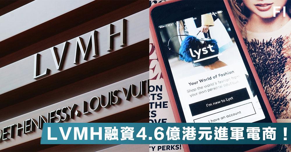 【電商大戰】奢侈品龍頭LVMH進軍網購初創,電商平台Lyst獲融資逾4.6億港元!