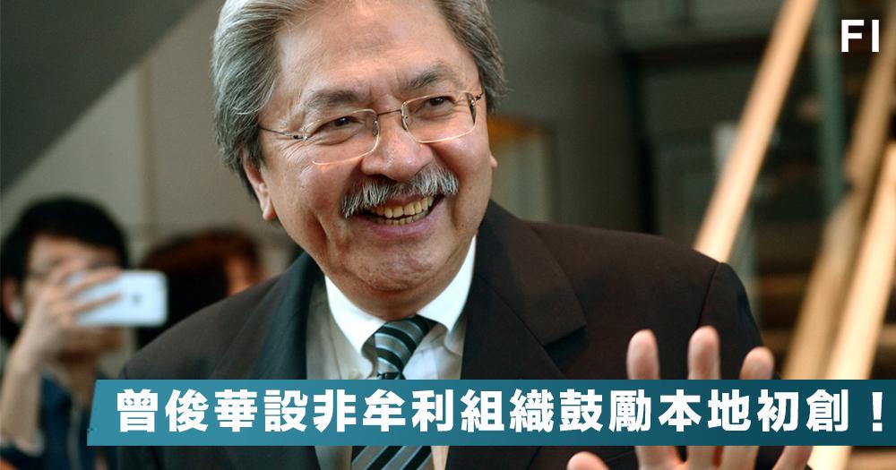 【心繫香港】前財政司曾俊華為鼓勵香港初創,成立非牟利組織「薯片叔叔合作社」助本地年青人創業,「該多重視年輕人看法」!