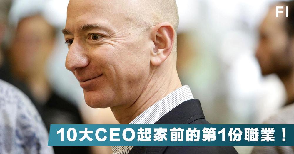 【積水成淵】CEO起家前都是靠這些職業起家?10大CEO起家前的第1份職業!