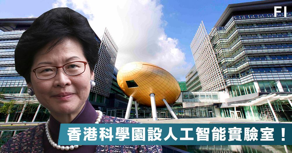 【智能創業】香港初創新風向:港府為支援AI初創,於科學園首設人工智能實驗室!