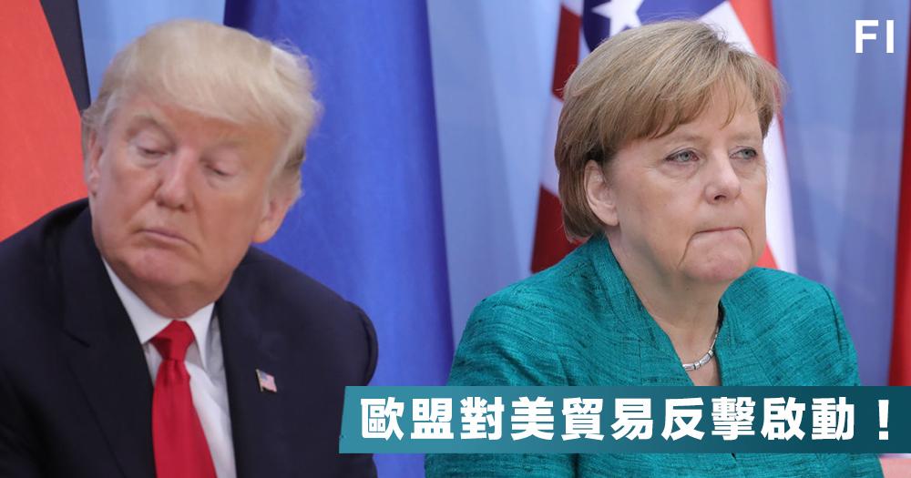 【貿易反擊】歐盟貿易反擊啟動,通過對美國28億歐元產品徵收報復性關稅!