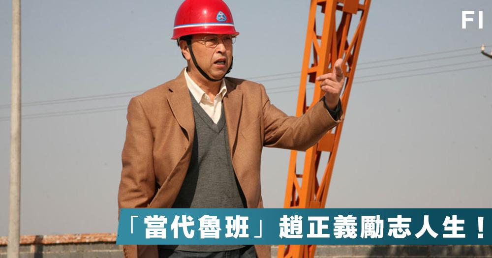 【百煉成鋼】農民出身,6年砌磚240萬塊,為中國建築奠定基礎,「當代魯班」趙正義的勵志人生!
