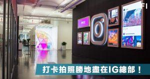 【IG總部】捕捉完美的IG照片,美輪美奐打卡拍照勝地,最「Instagrammable」的Instagram公司總部!