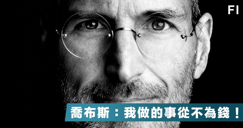【錢財糞土】改變人類生活的蘋果教主,Steve Jobs:我做的事從不為錢!