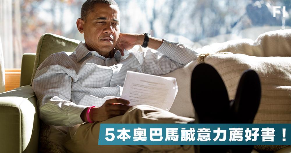 【總統書庫】美國前總統推薦必讀書本,5本奧巴馬誠意力薦好書!