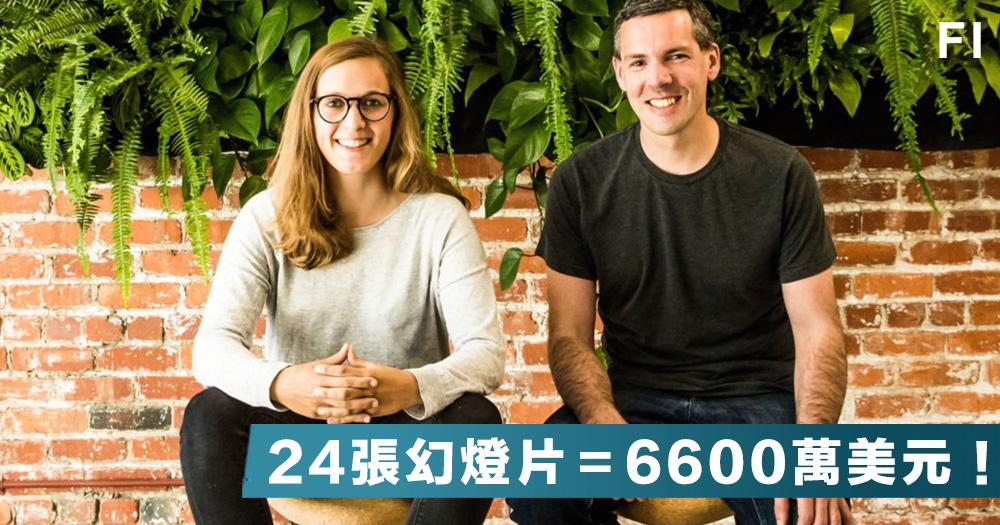 【初創教科】初創公司Front,教你如何以24張幻燈片,在5天內籌集6600萬美元啟動基金!