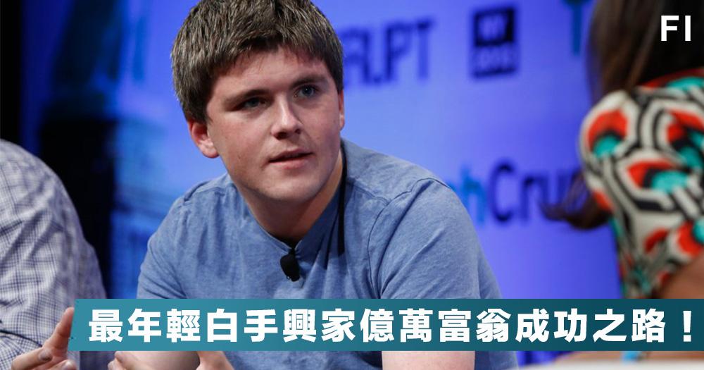 【年青有為】全球最年輕白手興家億萬富翁,92億美元公司創辦人成功之路!