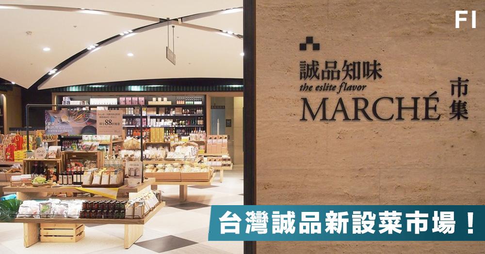 【書店變市集?】書中自有農作物?台灣誠品新設菜市場,販賣土產蔬果海鮮!