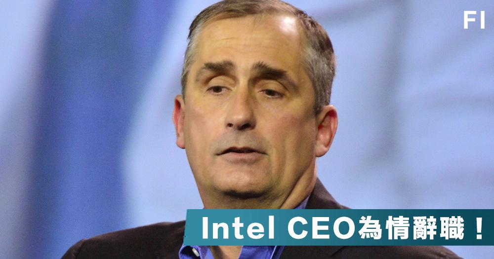 【江山美人】不愛江山只愛美人?Intel CEO與員工拍施,違反「不深交政策」宣布辭職!