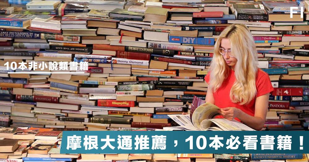 【大行推薦】摩根大通誠意推薦,10本必看的商業書籍!