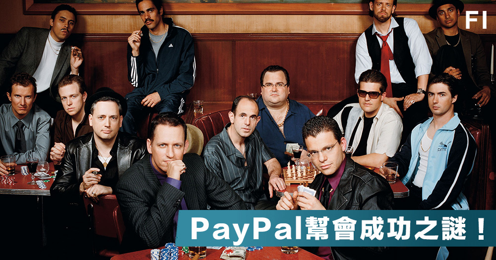 【傳奇搖籃】孕育出YouTube及Tesla創辦人的傳奇搖籃,PayPal幫會成功之謎!