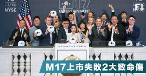 【上市失敗】從聲勢浩大到黯然落幕,是甚麼令台灣藝人黃立成「M17」浪費了一億元?