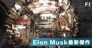【人類傑作】Elon Musk快速通道項目獲政府首肯,10億美元建27公里隧道創全球最低紀錄!
