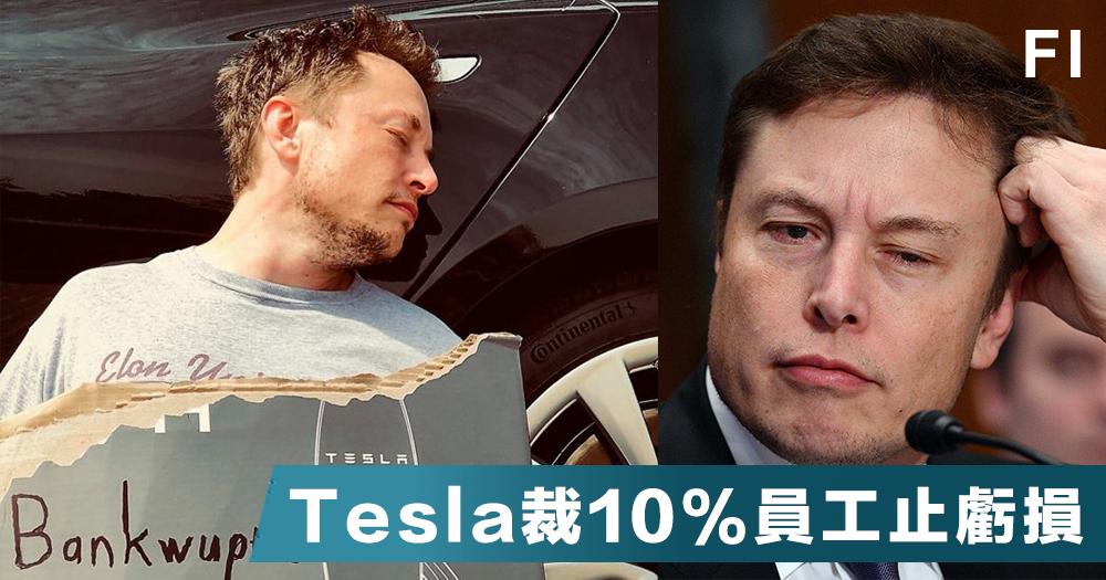 【大刀闊斧】Tesla錄得長期虧損,周二終宣布架構重整,裁近10%員工!