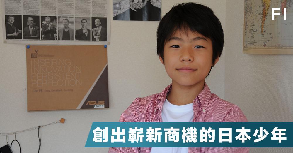 【英雄少年】日本16歲少年異想天開,竟以付錢給客人來營運生意,更成功集資1億日元!