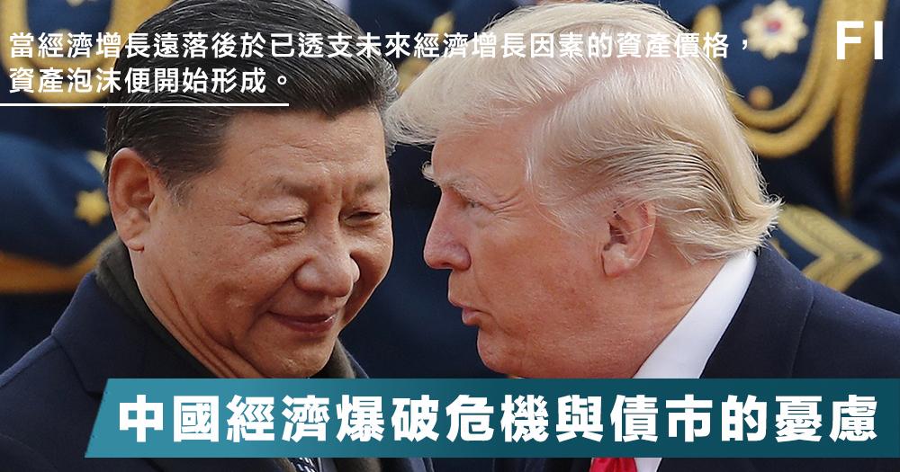中國經濟爆破危機與債市的憂慮|Starman資本攻略|Fortune Insight