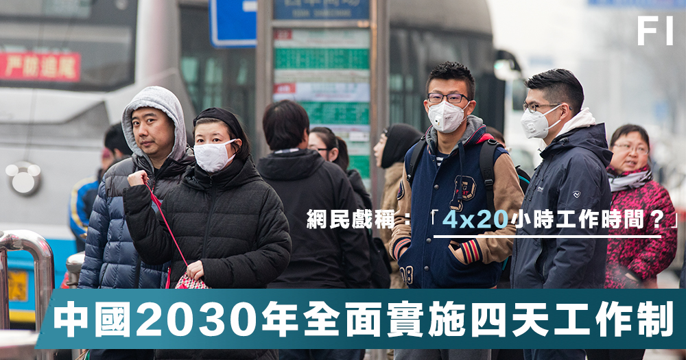 【四天工作】中國人去年每天平均休閒時間僅2.27小時,政府倡4天工作制!