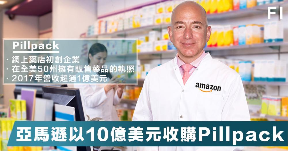 【亞馬遜的野心】亞馬遜以10億美元收購遍佈全美50州線上藥房PillPack,宣告進攻醫療產業的野心!