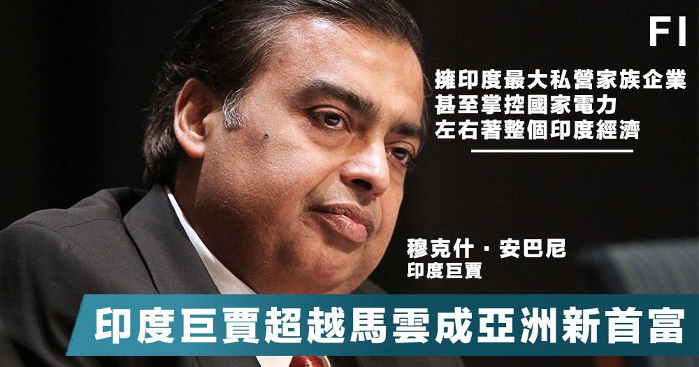 【超越馬雲】印度電商巨賈取代馬雲,正式登頂成為亞洲首富,身家升至450億美元!