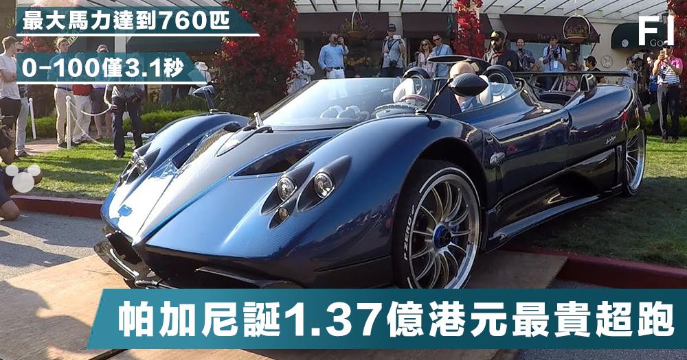 【億元超跑】全球最貴超跑誕生:帕加尼產出全球限量3輛的超跑,身價約 $1.37 億港元!