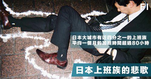 【加班文化】紀錄片導演在東京街頭畫出一個個「犯罪現場」,揭示日本嚴重的加班文化問題!