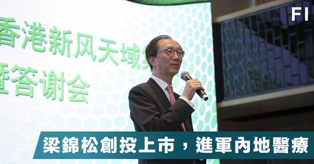 【內地醫療】梁錦松創投「新風天域」於美國上市,進軍內地醫療市場!