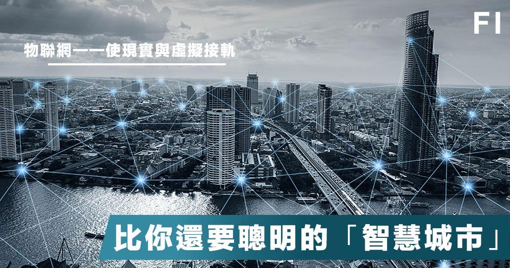 【智慧城市】中國移動OneNET創客馬拉松大賽,鼓勵香港青年追「創科夢」!