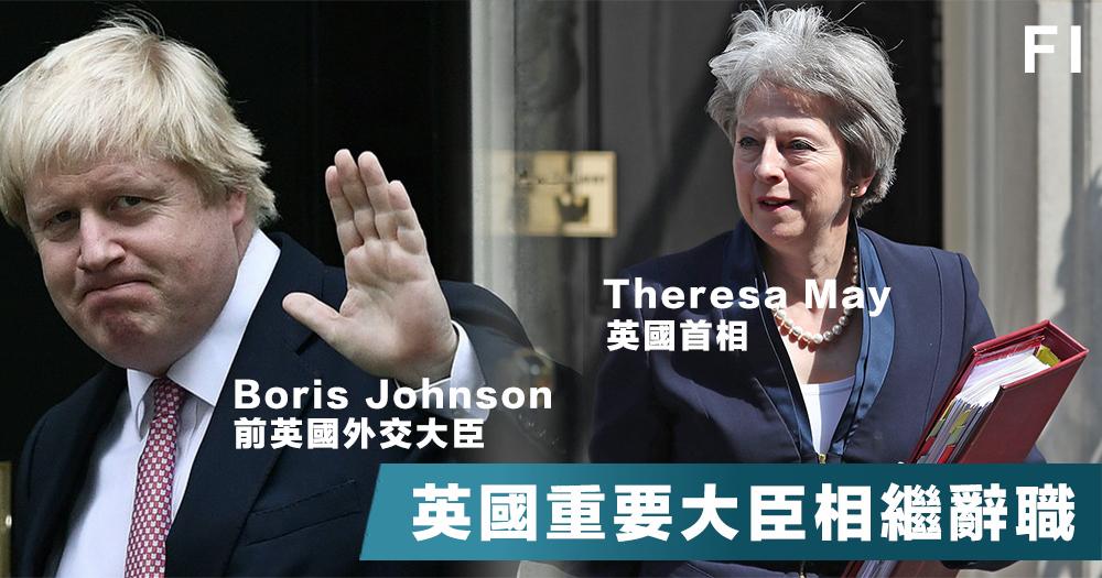 【內閣分裂】英國外交大臣、脫歐事務大臣抗議首相脫歐「不夠強硬」,而陸續辭職,希望文翠珊下台!